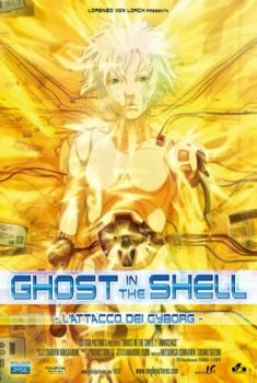 Ghost in the Shell 2 – L'attacco dei Cyborg (2004)