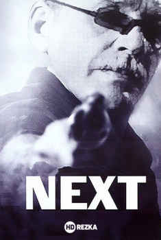 NEXT (Serie TV)